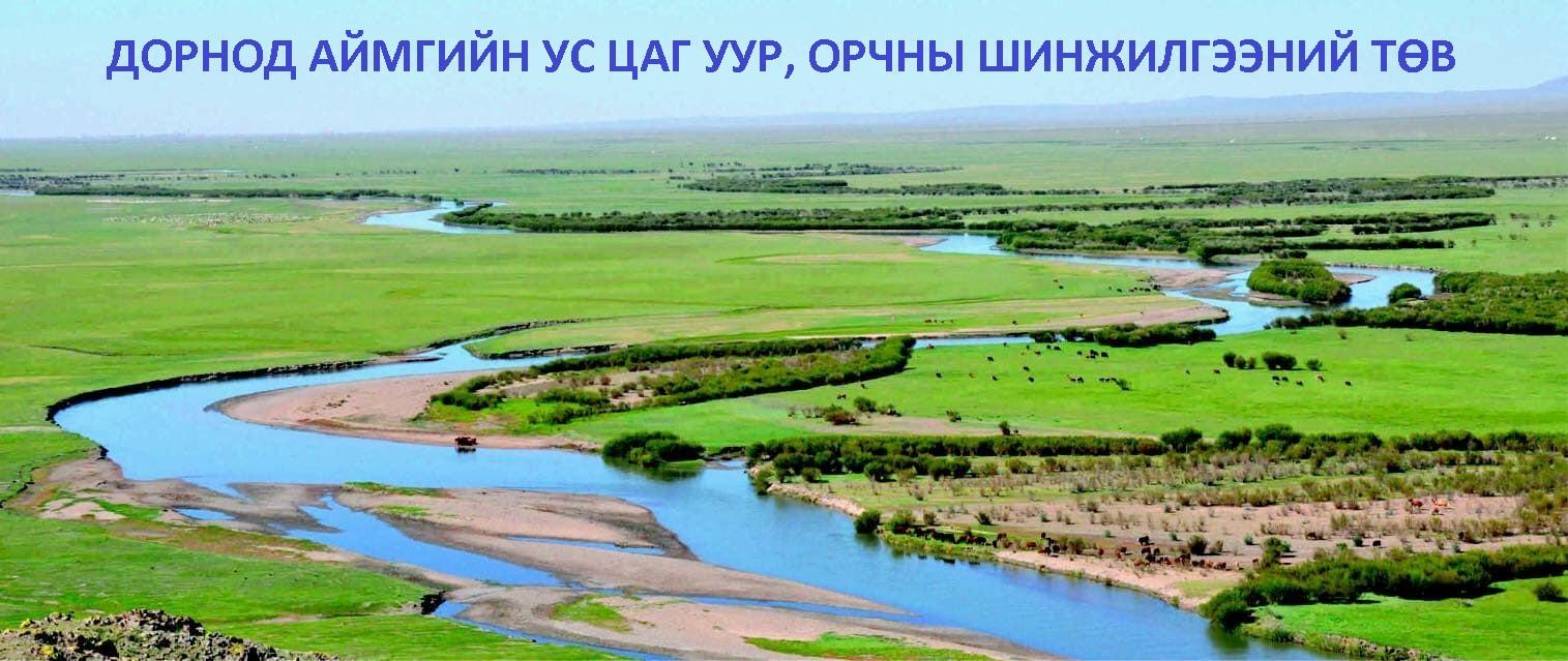 Дорнод аймгийн Ус цаг уур орчны шинжилгээний төв